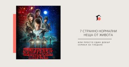 """Stranger Things и 7 странни неща, които научих за живота"""""""