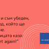 Близка среща с Covid-19 – историята на Иван