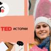5 любими теми в TED